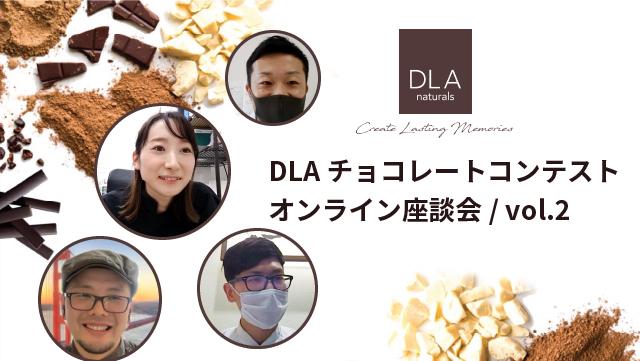 DLAオンライン座談会TOP画像