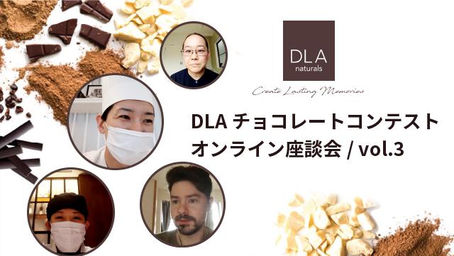 DLAオンライン座談会vol3TOP画像